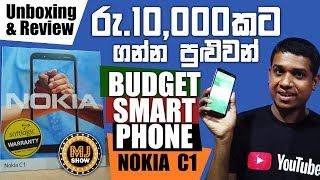Rs.10000කට ගන්න පුළුවන් Low Budget Smart Android Phone   Nokia C1   Unboxing & Review   MJ Show 2021