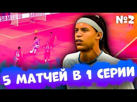 СТАРТ КАРЬЕРЫ МАРИО БАРСУКОВА | КАРЬЕРА ЗА ИГРОКА ФИФА 20 #2