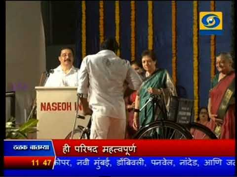 DD Sahyadri News 10 Dec 2017 01min NASEOH India 11 47am