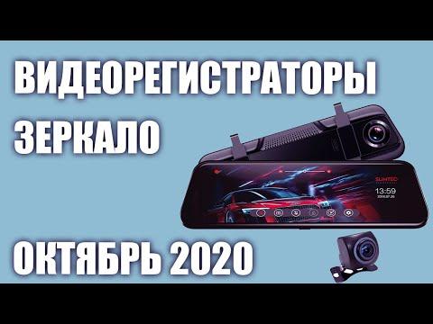 ТОП—7. Лучшие видеорегистраторы-зеркало с камерой заднего вида. Рейтинг на Сентябрь 2020 года!