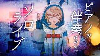 【藍兎らび】ピアノの伴奏にのせてソロライブ配信!!