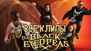 ВСЕ КЛИПЫ THE BLACK EYED PEAS // Самые популярные песни Black Eyed Peas (Блэк айд пис)