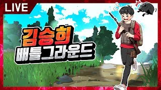 김승희 배틀그라운드