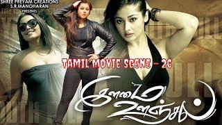 Ilamai Oonjal Tamil  movie | Romantic Thriller Tamil Movie Scene - 26  | Shivani, Sumithra,