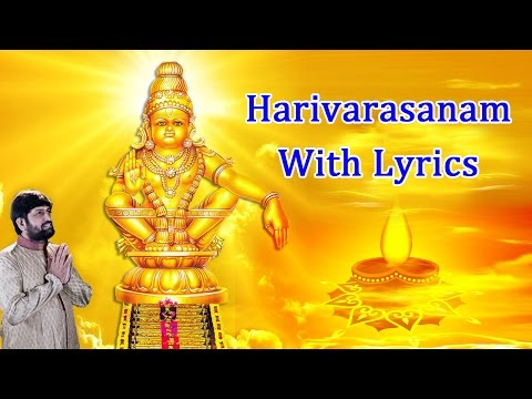 Harivarasanam With Lyrics Original Sound Track By T S Ranganathan | Sabarimala Ayyappan Songs