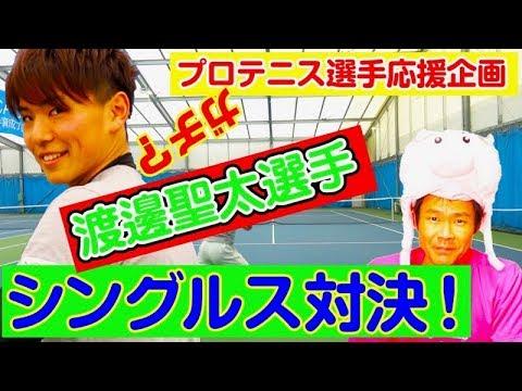 テニス シングルス瞬殺シングルス対決渡邊聖太選手登場プロテニス選手応援企画第2弾