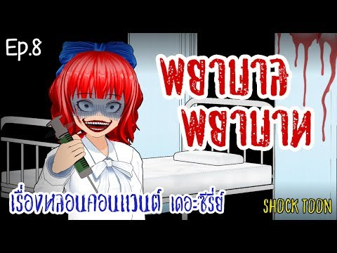 เรื่องหลอนคอนแวนต์ เดอะซีรี่ย์ (Ep.8) | พยาบาล พยาบาท | Shock Toon 👻