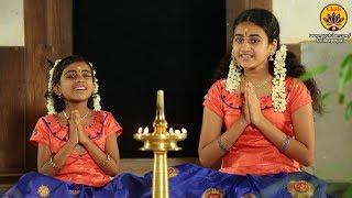 Naranaayingane | Shiva Shambho Shambho | Sooryagayathri & Niranjana - Vande Guru Paramparaam