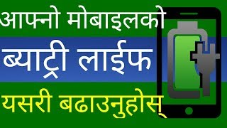 How To Extend Your Mobile Battery Life ? Android Phone Tips And Tricks [In Nepali]