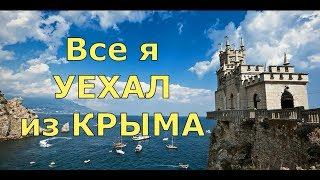 Крым.ПОЧЕМУ я УЕЗЖАЮ.в чем ПРИЧИНА. Отдых в Крыму и не только. Ялта  в декабре месяце.