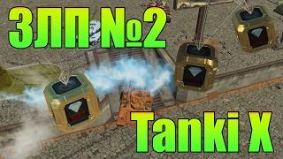 Tanki X | ЗЛП №2 от СТРАШНЫЙ СОН | ГОЛДЫ В ТАНКАХ X | GOLD BOX VIDEO