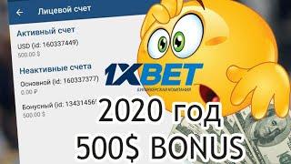 1XBET регистрация с новым бонусом 500$ /  как получить бонус 500$