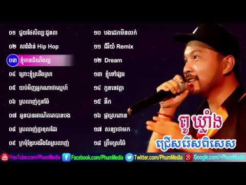 DJ Klang, Pu Klang, ឌីជេ ឃ្លាំង, Non Stop, Collection, Cambodia Music, Khmer  Remix songs 2016   You