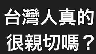 日本人實測!台灣人真的很親切嗎!?