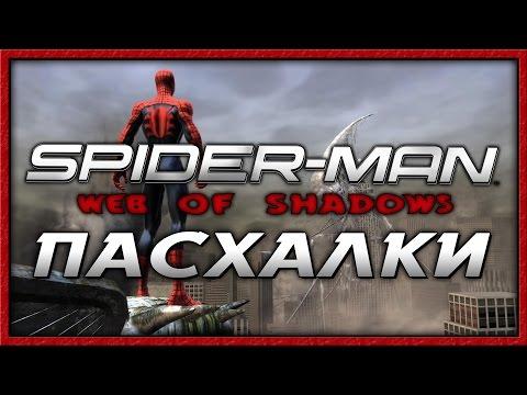 Пасхалки в игре Spider-man - Web of Shadows [Easter Eggs]