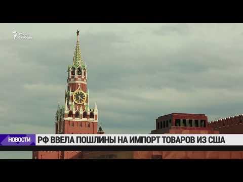 Россия ввела повышенные пошлины на импорт товаров из США