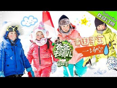 《爸爸去哪儿4》Dad Where Are We Going S04 EP11 20161223 - Winter Fun [Hunan TV Official]