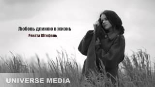 RENATA (Рената Штифель) - Любовь длиною в жизнь