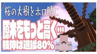 Minecraft:原木ぽこぽこ桜の大樹作業です。枝進捗80%【ホロライブ/白上フブキ】