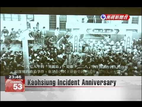 Kaohsiung Incident Anniversary