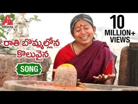 Rathi Bommallona Koluvaina Telangana Song  Telugu Devotional Songs  Amulya Audios And Videos