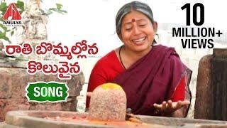 Rathi Bommallona Koluvaina Telangana Song | Telugu Devotional Songs | Amulya Audios and Videos