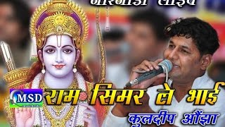 Ram Simar Le Bhai !! Full HD Song !! Satsang Bhajan , Sing By Kuldeep Onjha