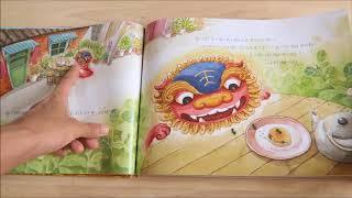 與5Y2M小寶哥共讀台灣繪本作家劉如桂的《劍獅出巡》。 *《劍獅出巡》是2...