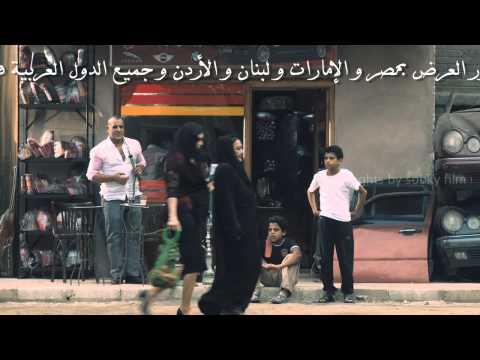 الاعلان الرسمي لفيلم هيفاء وهبي حلاوة روح 2014 HD YouTube