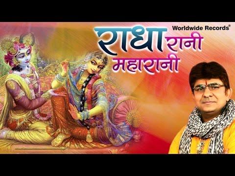 Radha Rani Maharani | J.S.R. Madhukar | Radha Krishna Song
