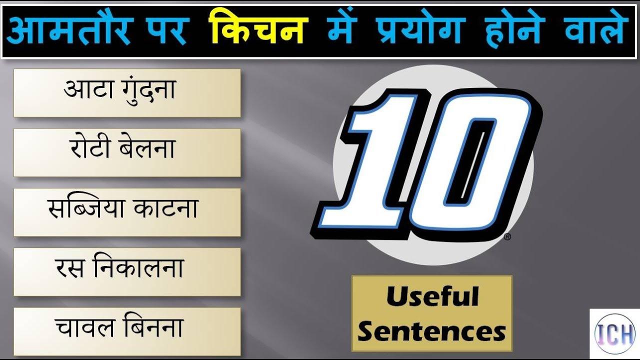 Kitchen English Sentences | 10 useful sentences used in Daily Life |  English Hindi Sentences