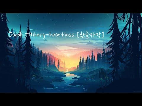 Jacob Tillberg - Heartless [한글자막]