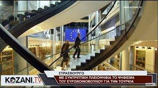 Σκληρό ψήφισμα του ΕΚ προς την Τουρκία