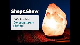 Солевая лампа для укрепления здоровья. Shop and Show (здоровье)