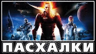 Пасхалки в Mass Effect [Easter Eggs]