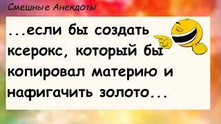 Анекдоты смешные до слёз Сборник смешных Анекдотов Выпуск 67