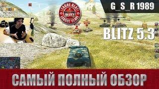 WoT Blitz - AMX AC 48 открыл новую имбу - World of Tanks Blitz (WoTB)
