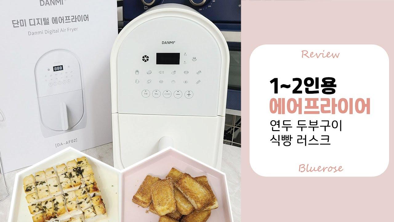 [리뷰] 에어프라이어요리 연두 두부구이 & 식빵 러스크 with. 단미 디지털 에어프라이어