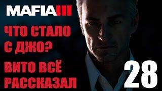 ЧТО СЛУЧИЛОСЬ С ДЖО - ЛИЧНАЯ ИСТОРИЯ ВИТО ► Mafia 3 Прохождение на русском #28