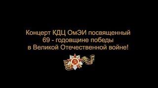 Концерт КДЦ ОмЭИ посвященный 69 - годовщине победы в Великой Отечественной войне!