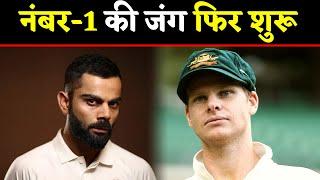 Steve Smith vs Virat Kohli: Battle for number-1 batsman in ICC Test Ranking | वनइंडिया हिंदी