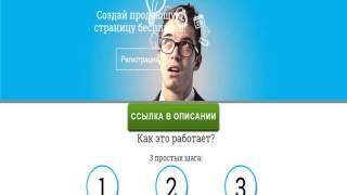 Продающие мини сайты(, 2014-10-18T14:15:52.000Z)