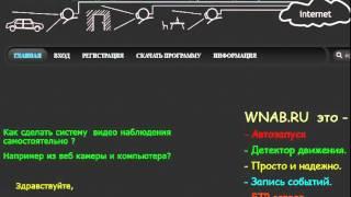 видео наблюдение самостоятельно ebrigada.ru(, 2012-03-20T22:36:11.000Z)