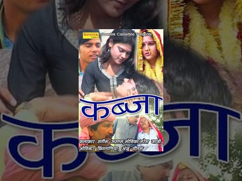 Kabja || कब्ज़ा || Satish Rustam ( Jaji ), Monika Rustam || Hindi Full Movies