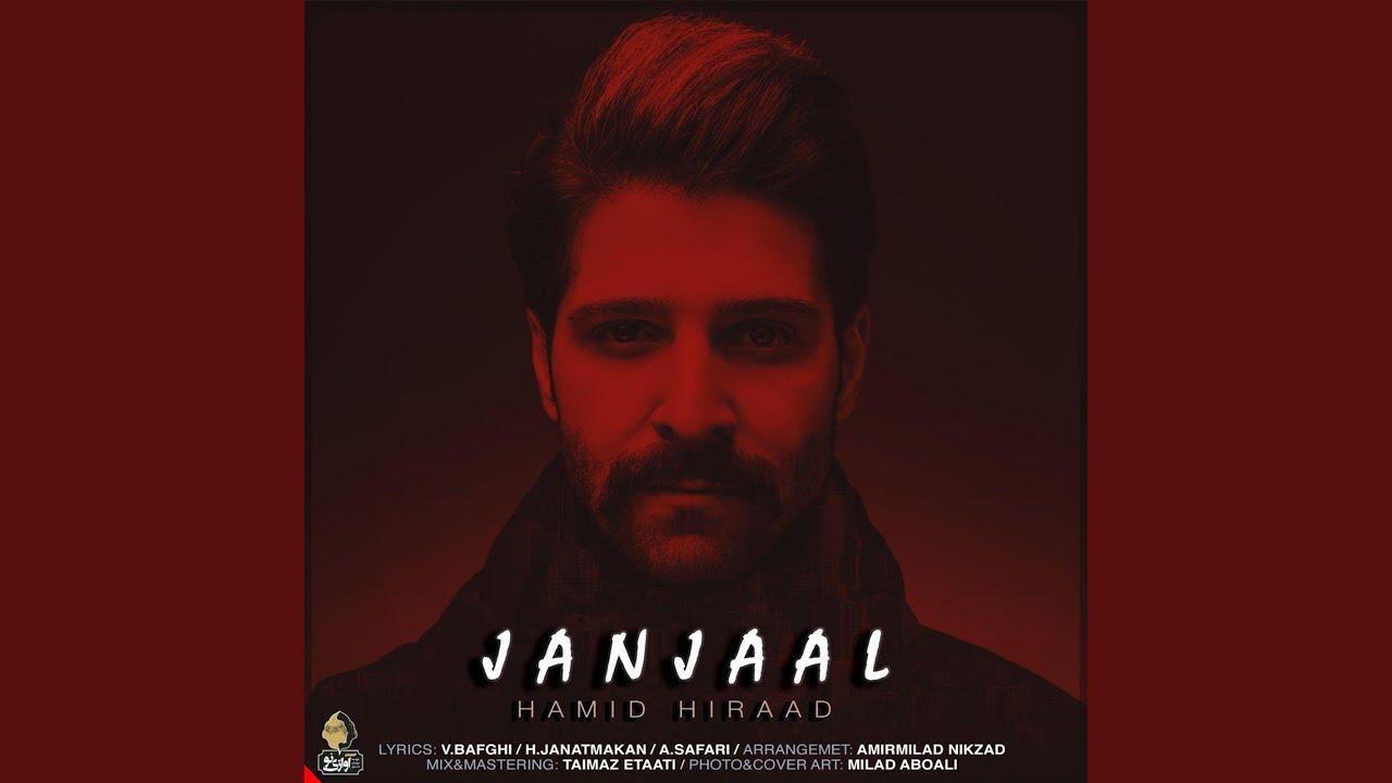 Download Janjaal