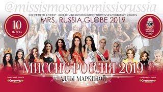 МИСИСС РОССИЯ 2019/ РЯЗАНЬ / АЛИНА ДУБИШИНА