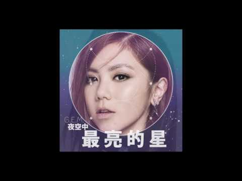 G.E.M.【夜空中最亮的星】Official Audio [HD] 鄧紫棋