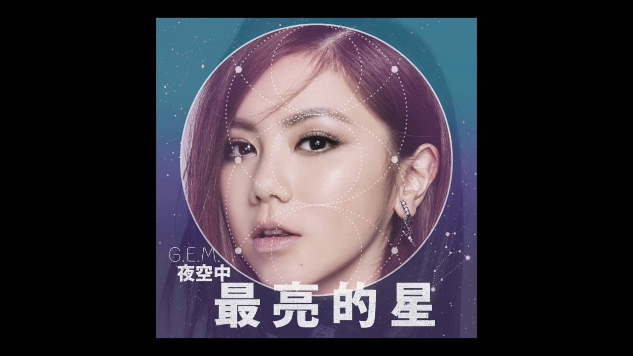 G.E.M.【夜空中最亮的星】Official Audio [HD] 鄧紫棋