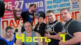Кубок Свердловской Области г. Ирбит Часть 1
