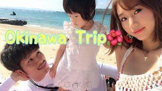 【Vlog】沖縄旅行!景色最高のリゾートプライベートヴィラへ!【1日目〜2日目】